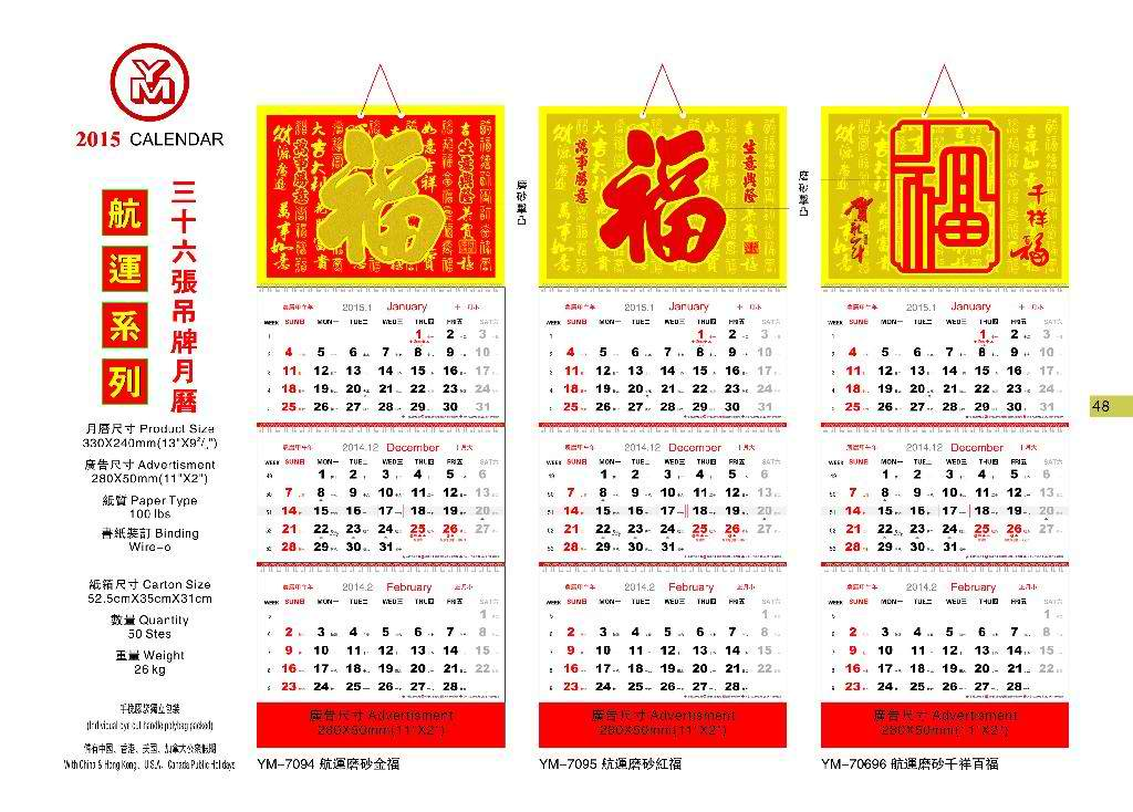 Chinese Calendar Template Choice Image Template Design Ideas