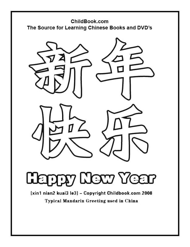 Free End Of Year Coloring Pages