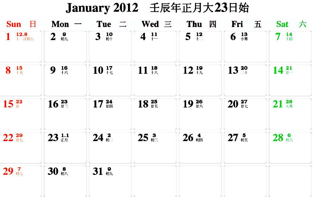 Printable Chinese Calendar 2016