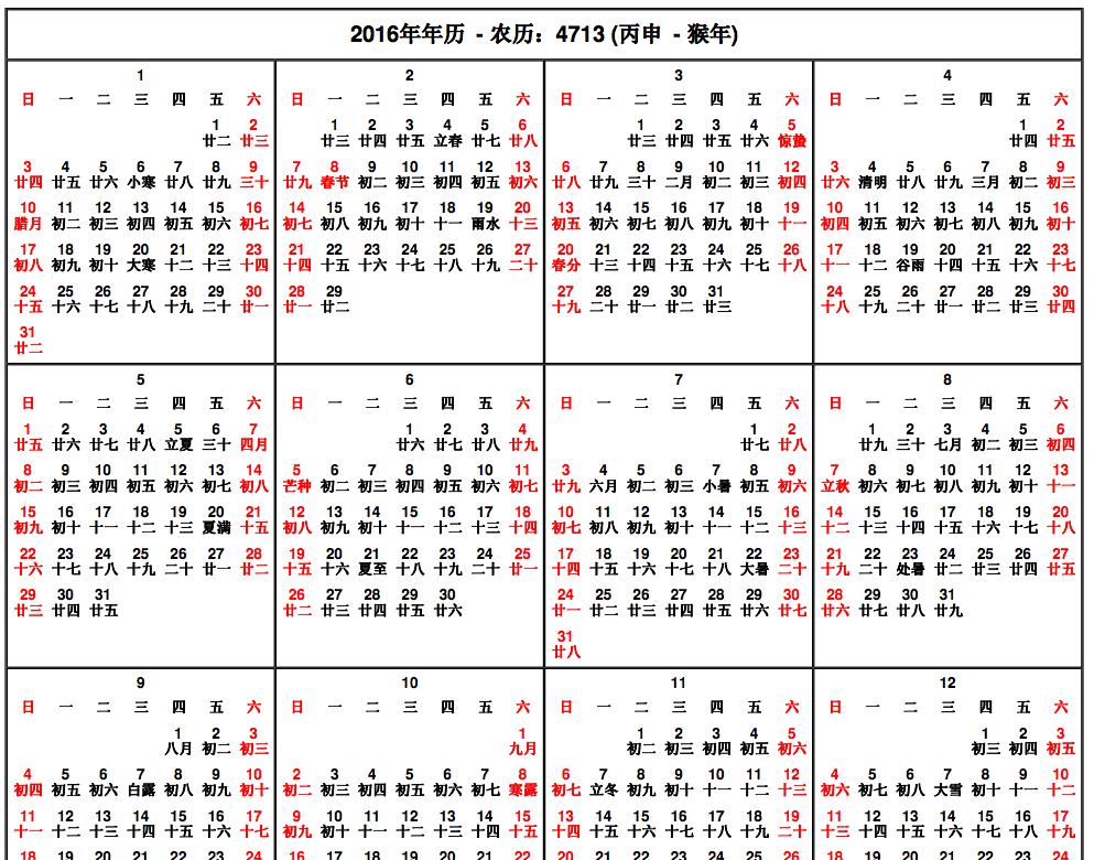 Lunar New Year Calendar 2017