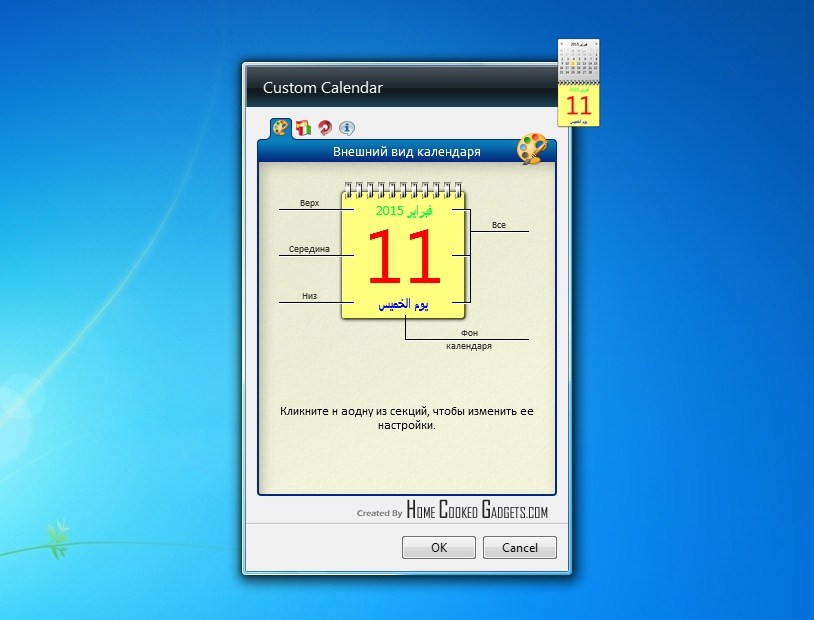 Custom Calendar Gadget Windows 7