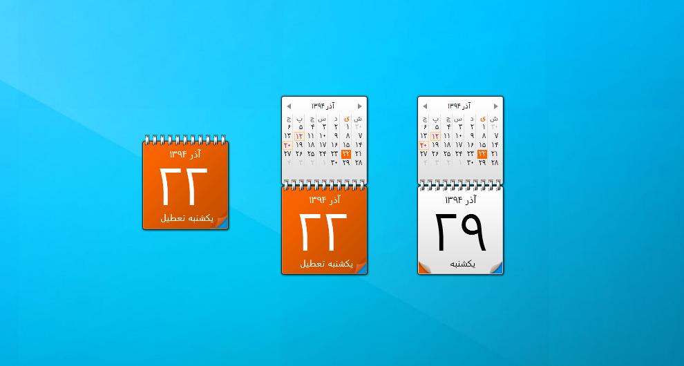 Gita Calendar Gadget For Windows 7 8 10