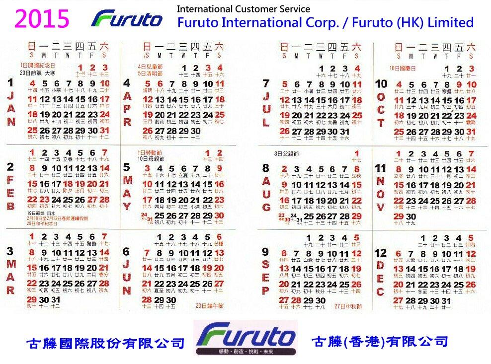 Calendar (national Holiday) [japan & Taiwan]