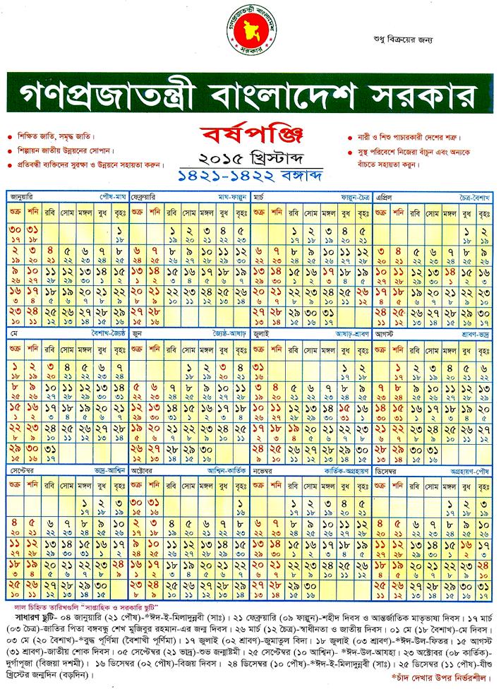 Public National Holiday Calendar 2015 Bangladesh  Bangladesh Has