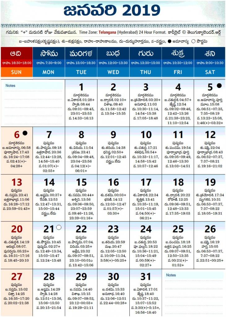 bridgewater temple calendar 2019 to download or print telugu calendar bridgewater 1