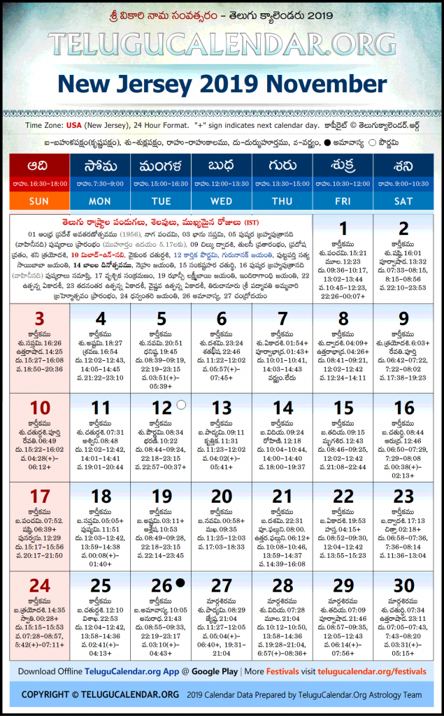 new jersey 2019 november telugu calendar high resolution telugu calendar bridgewater