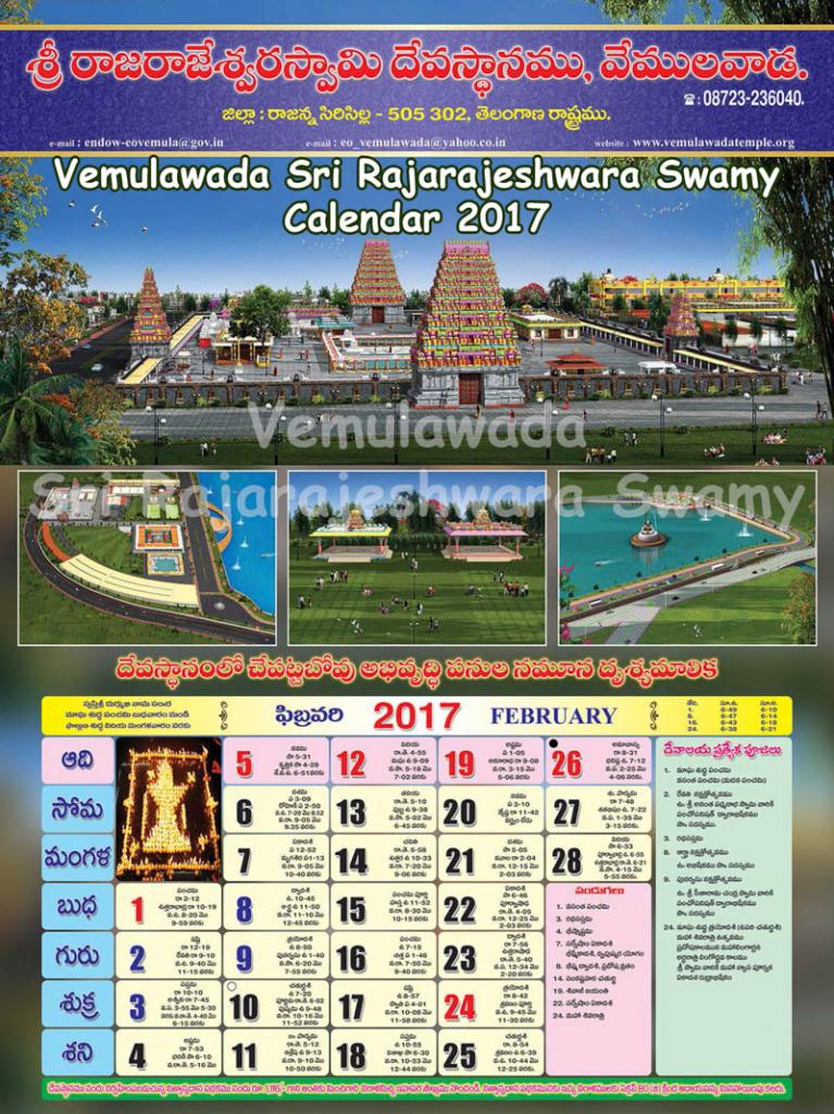 vemulavada sri rajarajeshwara swamy temple calendar 2017 bridgewater temple calender
