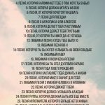 30 Musical Challenge For 30 D187d0b5d0bbd0bbd0b5d0bdd0b4d0b6d0b8 30 D0b4d0bdd0b5d0b9 D181d0b0d0bcd0bed181d0bed0b2d0b5d180d188d0b5d0bdd181d182