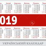 Ukrainian Pocket Calendar For 2019 Standard Size On Horizontal Wallet Size Calendar