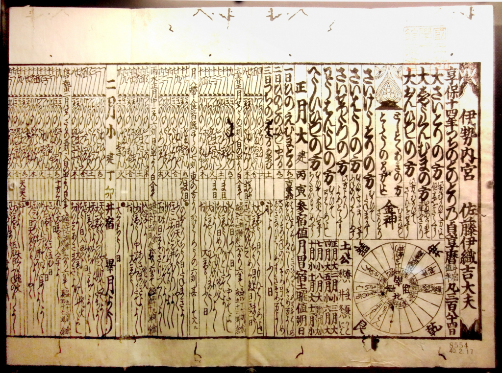 japanese calendar wikipedia old calendars for past 10 years