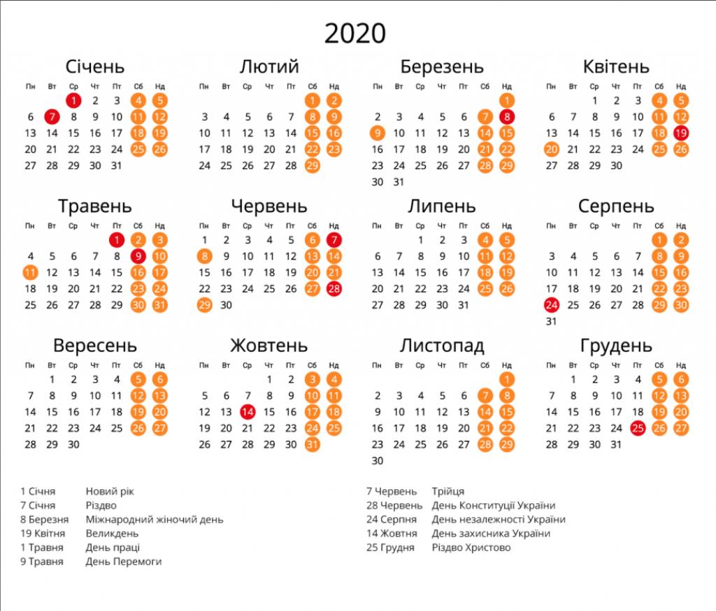 4 aol calendar 2020
