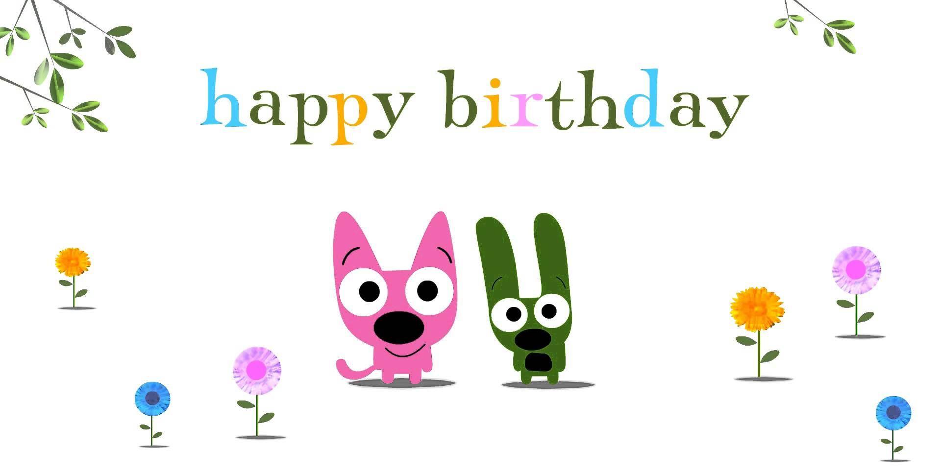 Hoops And Yoyo Printable Birthday Cards Printable