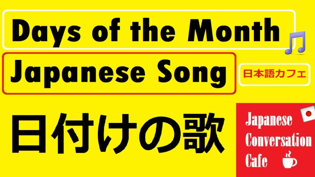 Japanese Song Lyric Dates Of The Month E6ad8ce383bce697a5e69cace8aa9ee381aee697a5e4bb98 Edamame