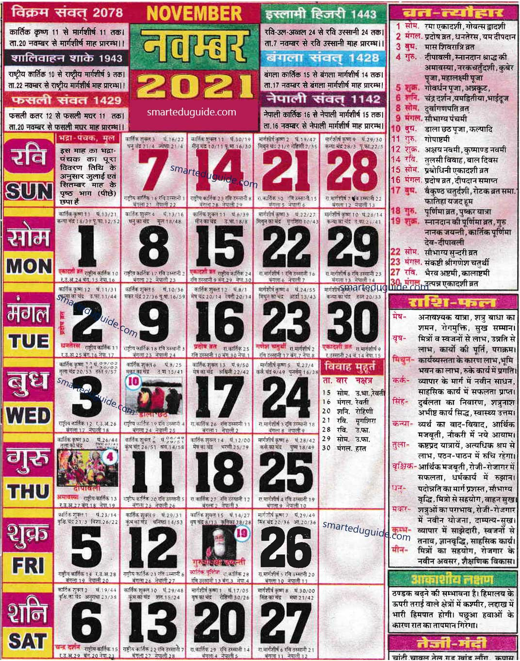 Thakur Prasad Calendar 2021 November Seg