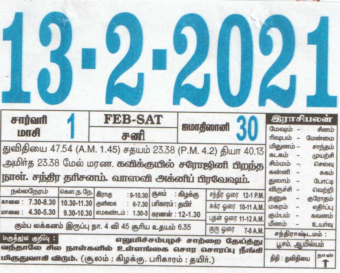 13 02 2021 Daily Calendar Date 13 January Daily Tear
