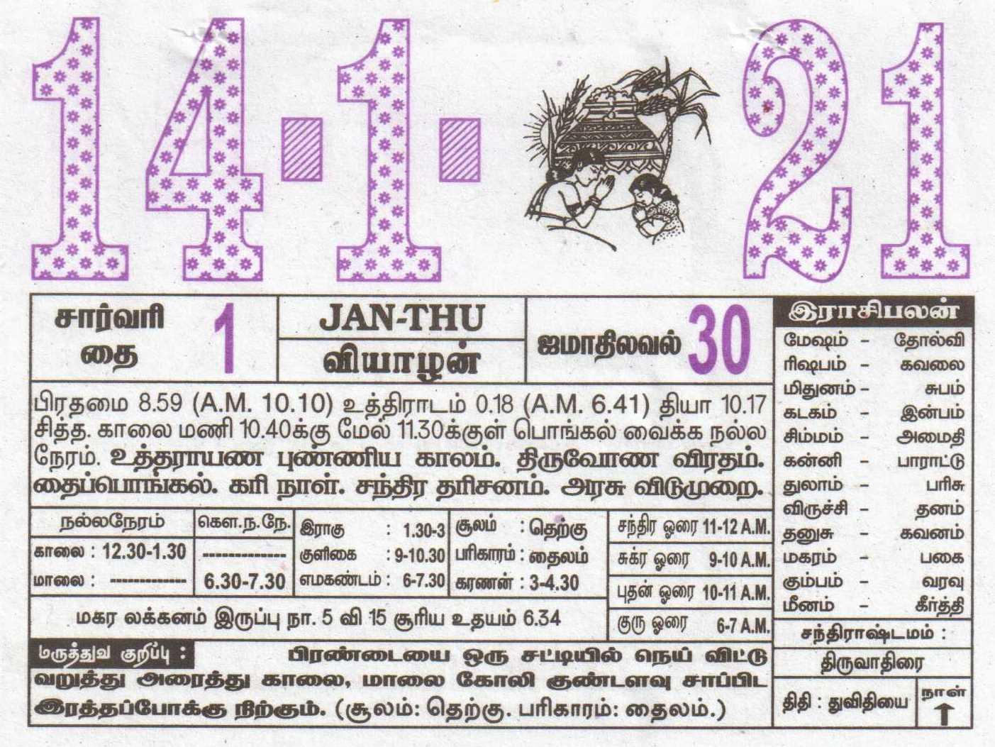 14 01 2021 Daily Calendar Date 14 January Daily Tear