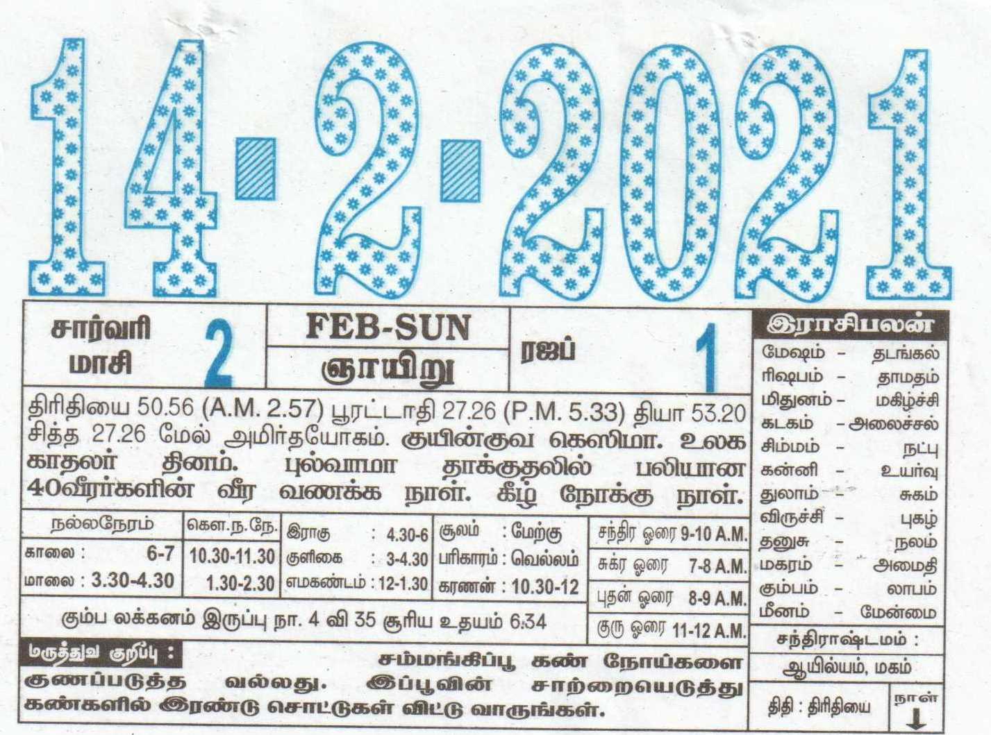 14 02 2021 Daily Calendar Date 14 January Daily Tear