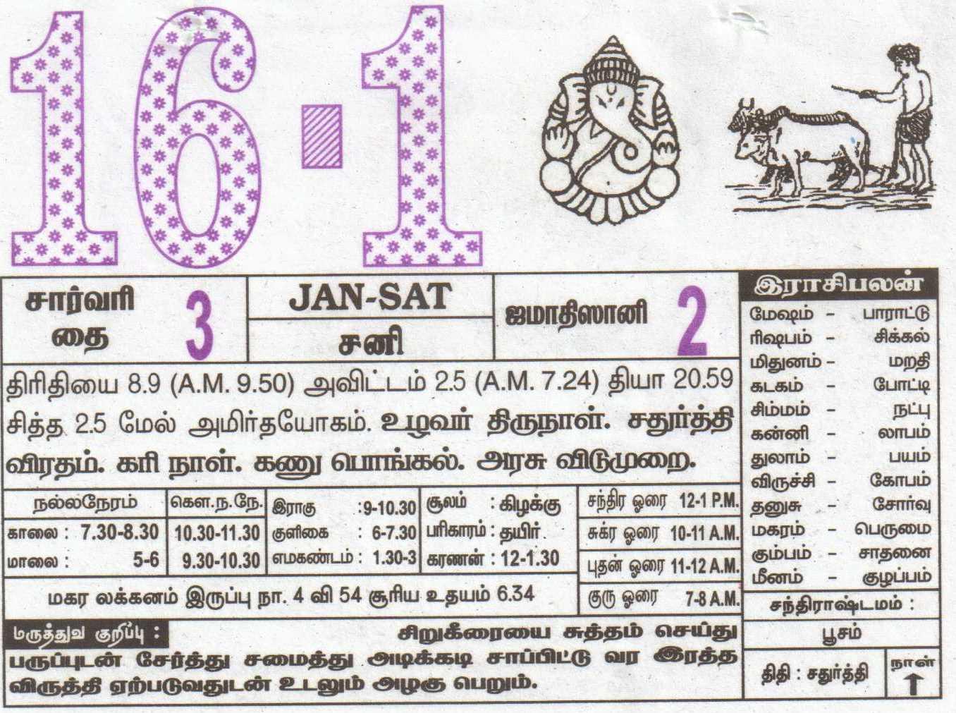 16 01 2021 Daily Calendar Date 16 January Daily Tear