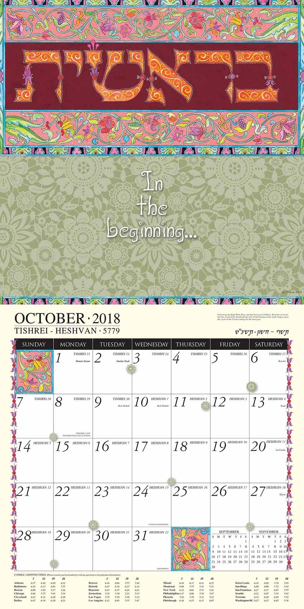 20 Hebrew English Calendar 2021 Free Download Printable 1
