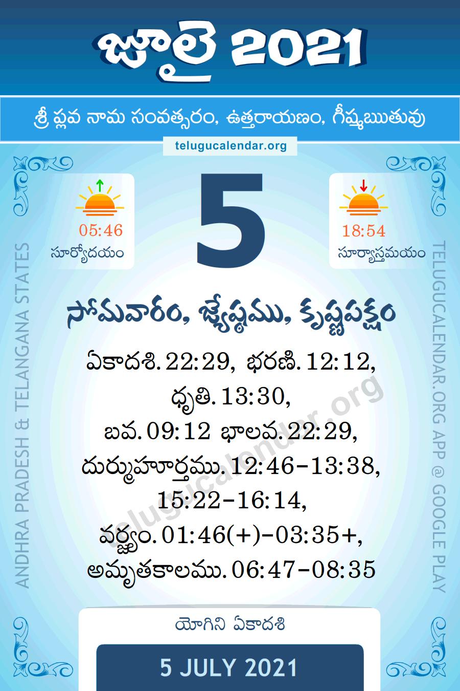 5 July 2021 Panchangam Calendar Daily In Telugu