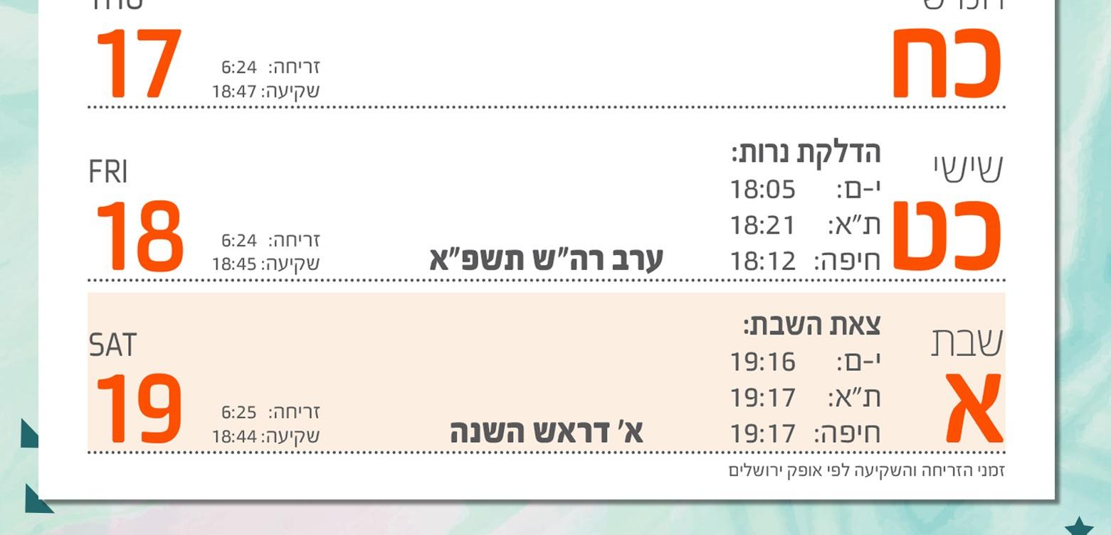 Buy Jewish Holidays Desk Calendar Sept 2020 Sept 2021