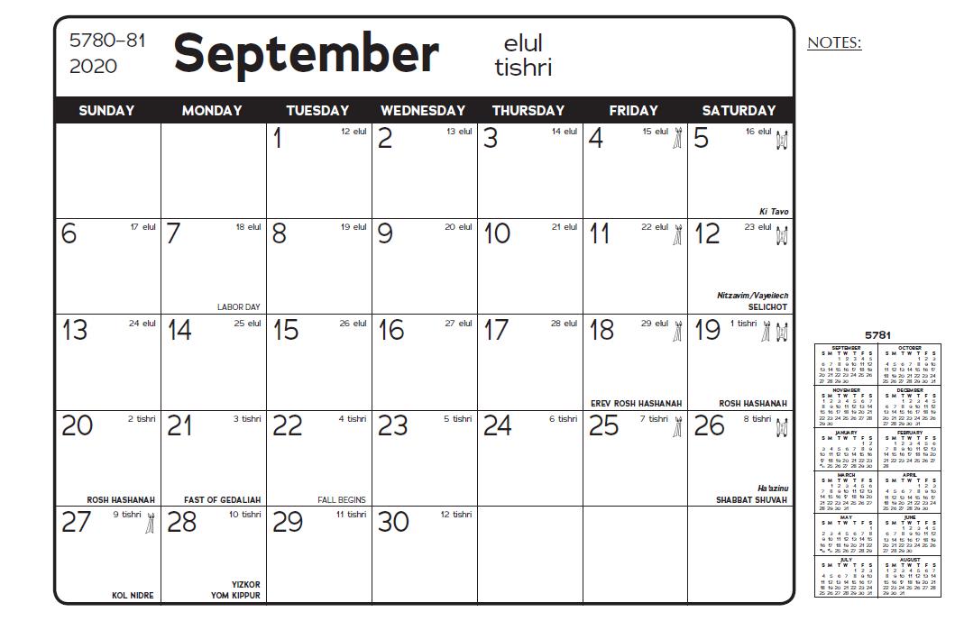 September 2021 Jewish Calendar Printable March